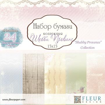 """Набор бумаги """"Шебби Прованс"""" 24 листа от магазина ScrapMan.ru"""