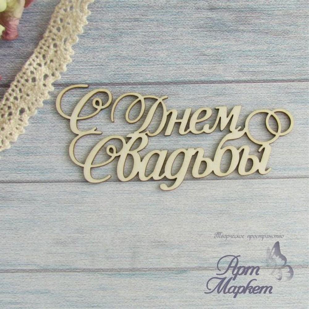 Картинка с надписью с днем свадьбы, марта красивые объемные